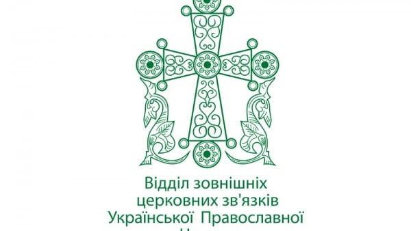 Голова ВЗЦЗ УПЦ повідомив Вселенського Патріарха Варфоломія про  неканонічні дії в Україні ієрарха Вселенського Патріархату