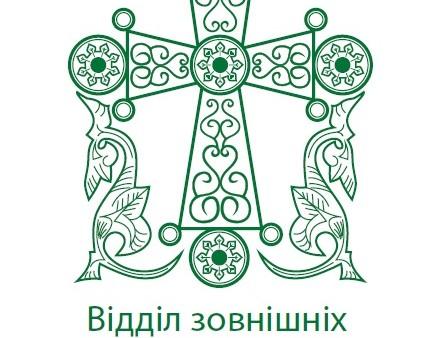 UOC DECR Commentary regarding Ministry of Culture of Ukraine statement of 13.07.2017