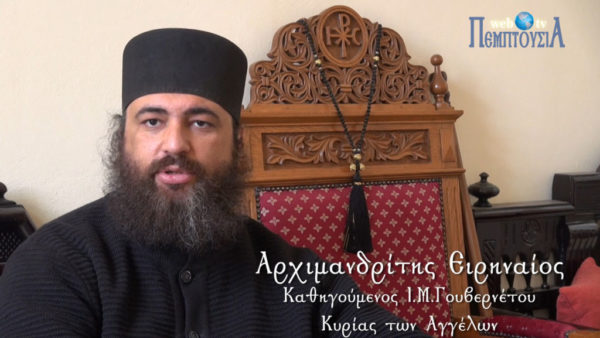 ANNOUNCEMENT: A meeting with Archimandrite Irenaios (Verikakis) a greek disciple of Saint Paisios of Mount Athos to take place at Trinity Monastery of St. Jonas in Kyiv