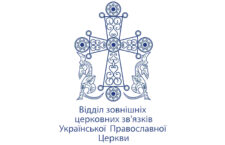 ОНОВЛЕНО: Четвертий номер Інформаційного бюлетеню ВЗЦЗ УПЦ про порушення прав віруючих доступний для скачування