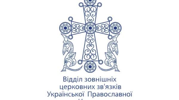 АНОНС: Інформаційний бюлетень ВЗЦЗ УПЦ про порушення прав вірян та священнослужителів УПЦ
