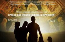 Анонс: Форум «Парафія як спільнота: виклики та покликання» відбудеться в Києві 15-16 травня